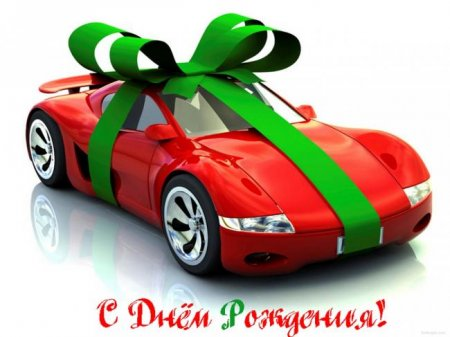 Изображение - Поздравления мальчику подростку 1532372179_l_725-otkritki-otkritka-na-den-rozhdeniya-dlya-muzhchini-mashina-v-podarok
