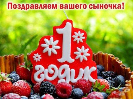 Изображение - Поздравления для сына на годик 1532441723_dayname_ru_1330