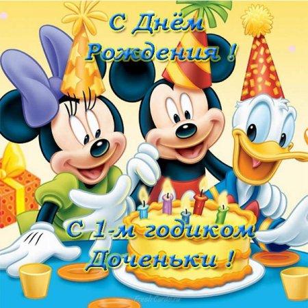 Изображение - Поздравление дочки с днем рождения 1 год 1532456214_devochka
