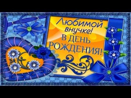 Изображение - Поздравление внучке на один год 1532459107_vnuchka