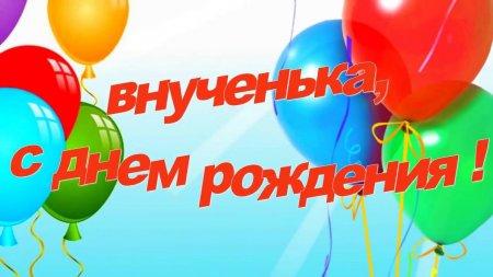 Изображение - Поздравление внучке на один год 1532459135_vnuchenka
