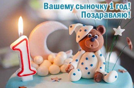 Изображение - Поздравления девочке годик в прозе 1532522160_synu