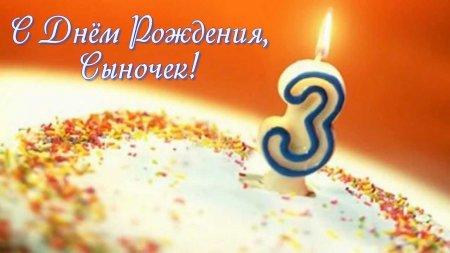 Изображение - Поздравление с днем рождения 3 года сыну от родителей 1532644308_3-syn