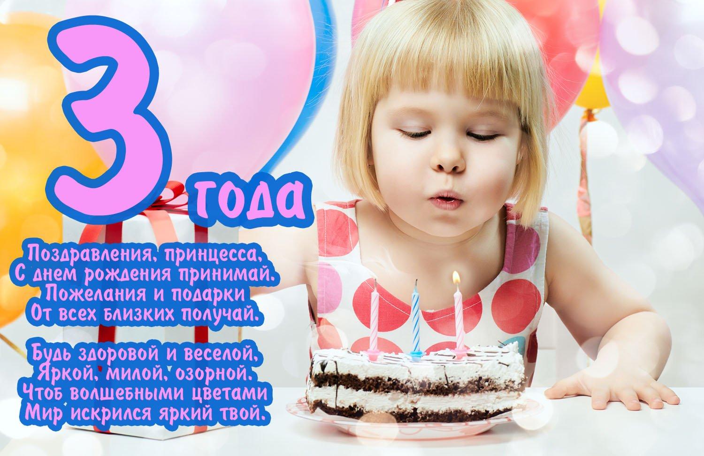 Открытка с днем рождения дочке 3 годика, картинки