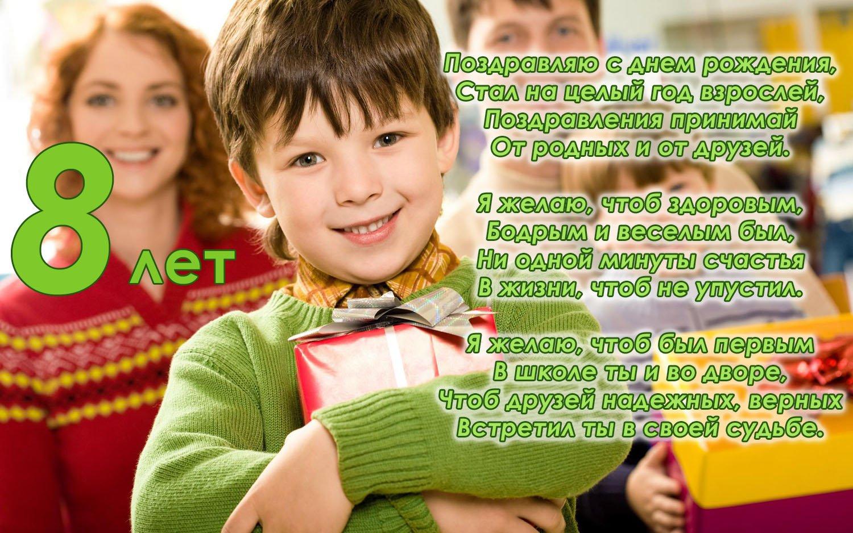 Картинки, открытка с днем рождения мальчику 8 лет в стихах
