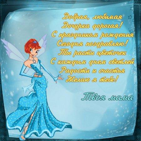 Изображение - Поздравления дочке 3 года 1533834302_3-goda-dochka