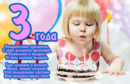 Изображение - Поздравления дочке 3 года 1533834303_3-goda-dochka