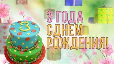 Изображение - Поздравления внучке 3 года с днем рождения 1533849660_3-goda-vnuchka