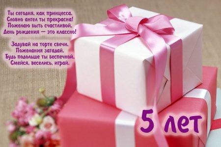 Изображение - Дочке 5 лет поздравление от мамы 1533931894_dochka-5
