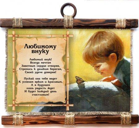 Изображение - Поздравление 5 лет внуку 1533982705_5-vnuk