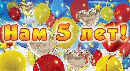 Изображение - Поздравление 5 лет внуку 1533982862_5-let