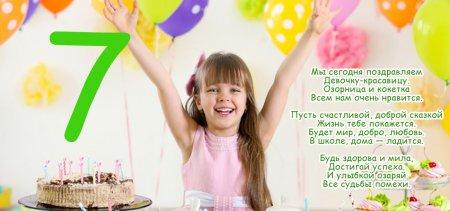 Изображение - С днем рождения дочки 7 лет поздравления 1534059452_7-dochka