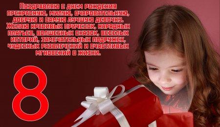 Изображение - 8 лет ребенку поздравления 1534074476_8-stiht