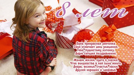 Изображение - 8 лет ребенку поздравления 1534074528_8-stihi