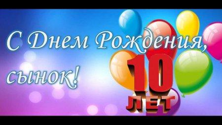 Изображение - 10 лет сыну поздравления 1534184236_10-synok