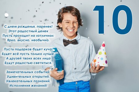 Изображение - 10 лет сыну поздравление маме 1534184310_10-let-syn