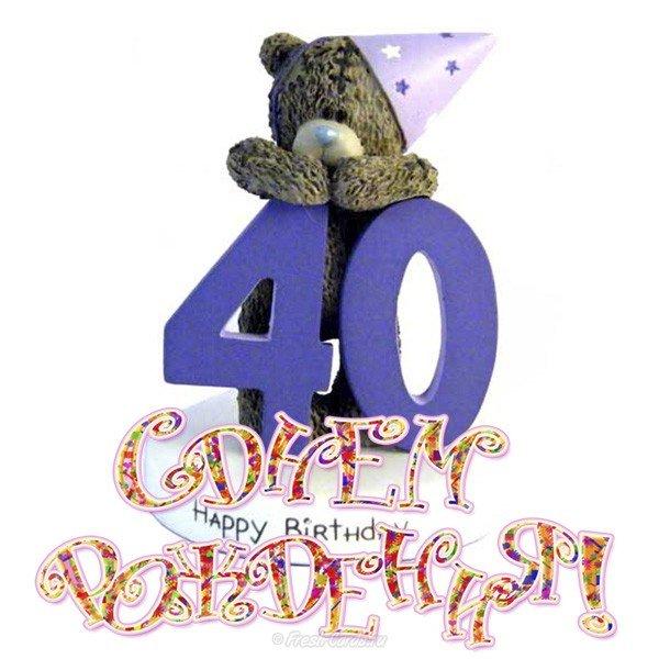 С днем рождения 40 лет открытки анимационные, открытках