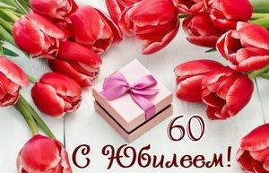 Короткие поздравления на юбилей 60 лет