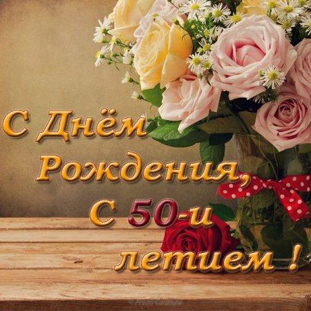 Изображение - Поздравление жене на 50 летие 1537733142_50-let-zhena