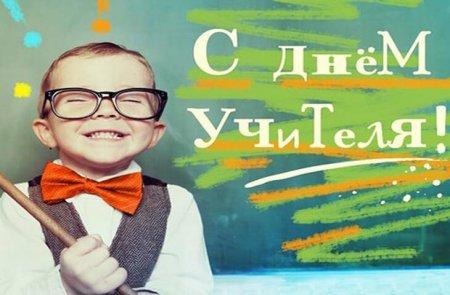 Изображение - Красивые поздравления с днем учителя классному руководителю 1541702984_du-rukovd