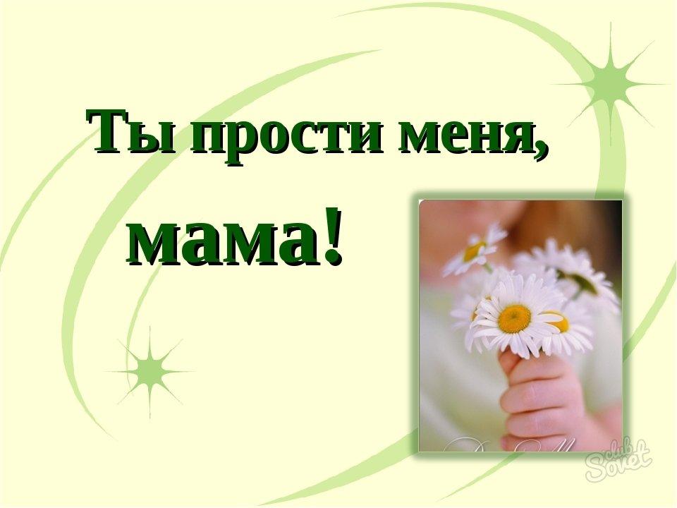 Клеточкам тетради, извинительная открытка маме