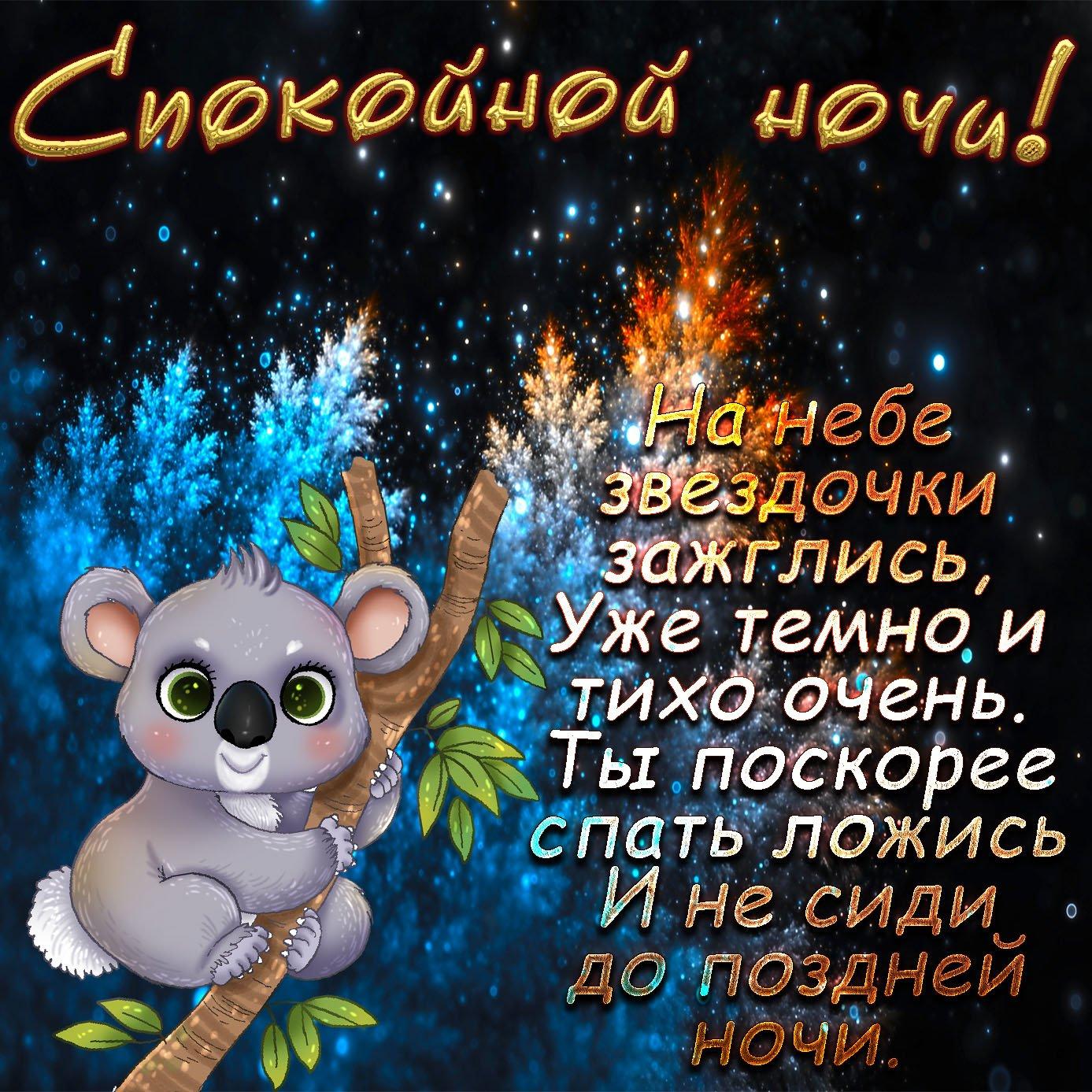Хорошего вечера и сладких снов в картинках
