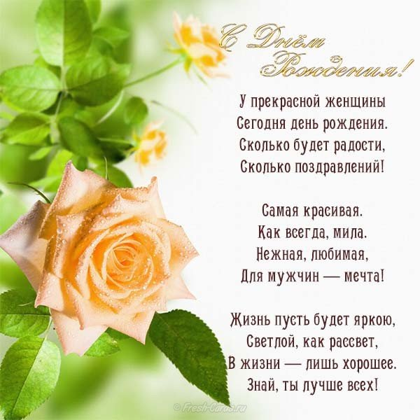 Фруктовое поздравление в стихах для жены