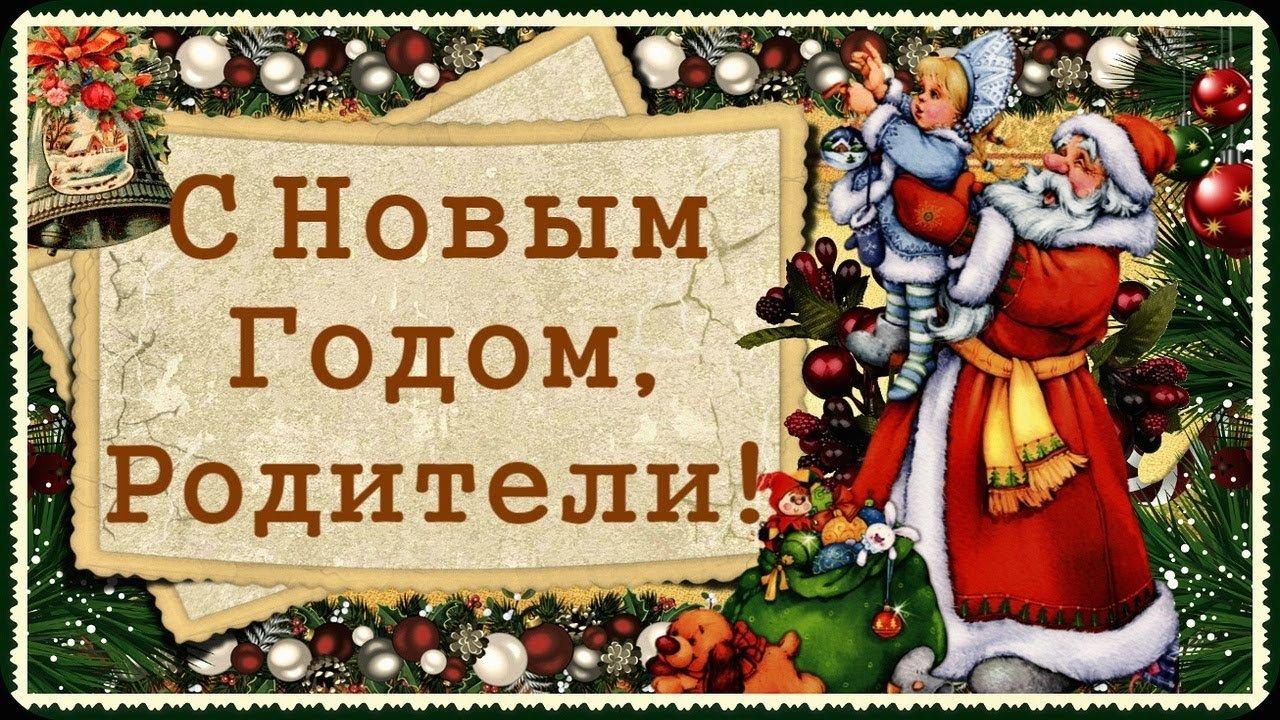 Новогодние поздравления для родителей