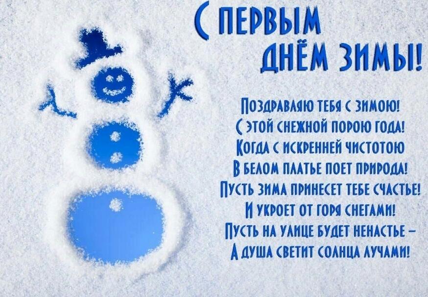 удачные экземпляры поздравительные открытки с первым днем зимы женщин
